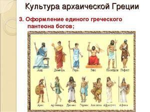 Богиня знаний в древней греции