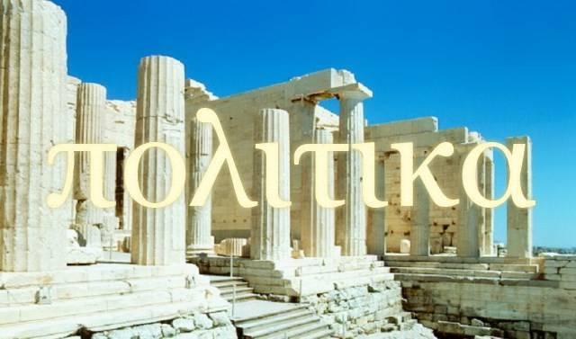 Политика с греческого