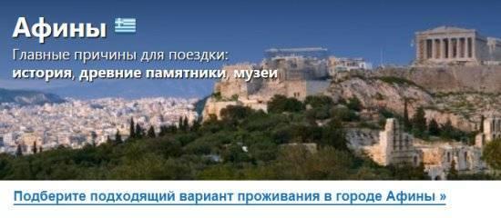 Афины за один день самостоятельно