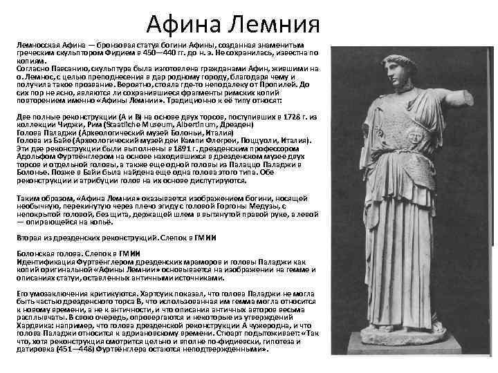 Женские статуи древней греции