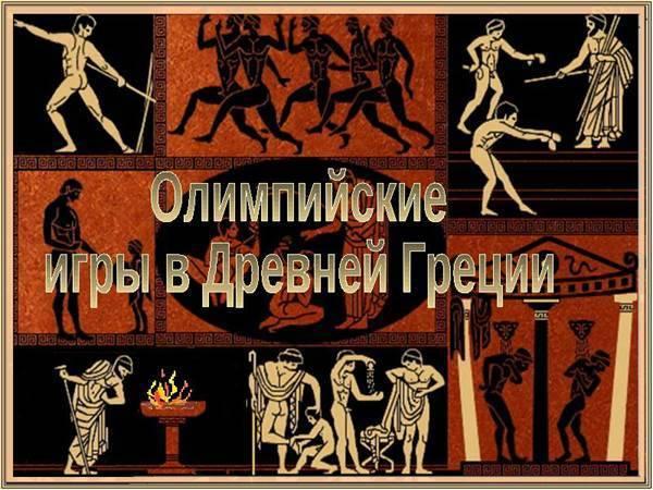 Закат древних олимпийских игр
