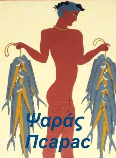 Выбрать греческую фамилию