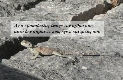 Греческие выражения с переводом