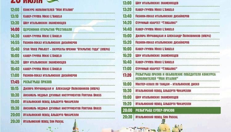 Фестиваль италии в москве 2018